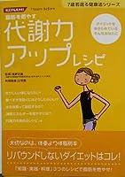 代謝力アップレシピ―脂肪を燃やす ダイエットをあきらめているそんなあなたに (7歳若返る健康法シリーズ)