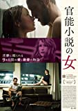 官能小説の女[DVD]