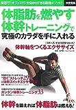 体脂肪を燃やす体幹トレーニングで究極のカラダを手に入れる (別冊宝島 2215)
