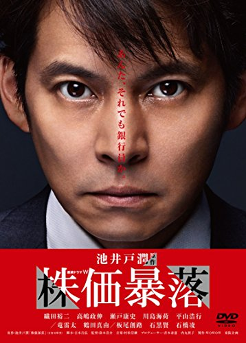 連続ドラマW 株価暴落 DVD BOX...