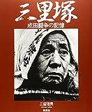 三里塚―成田闘争の記憶