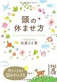 頭の休ませ方 (中経の文庫)