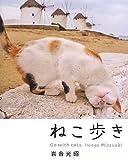 ねこ歩き [単行本(ソフトカバー)] / 岩合光昭 (著); クレヴィス (刊)