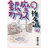 銀座のカラス〈上〉 (新潮文庫)