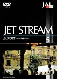 JALジェットストリーム(5) ヨーロッパ(3)~パリは別離の中で~ [DVD] 画像