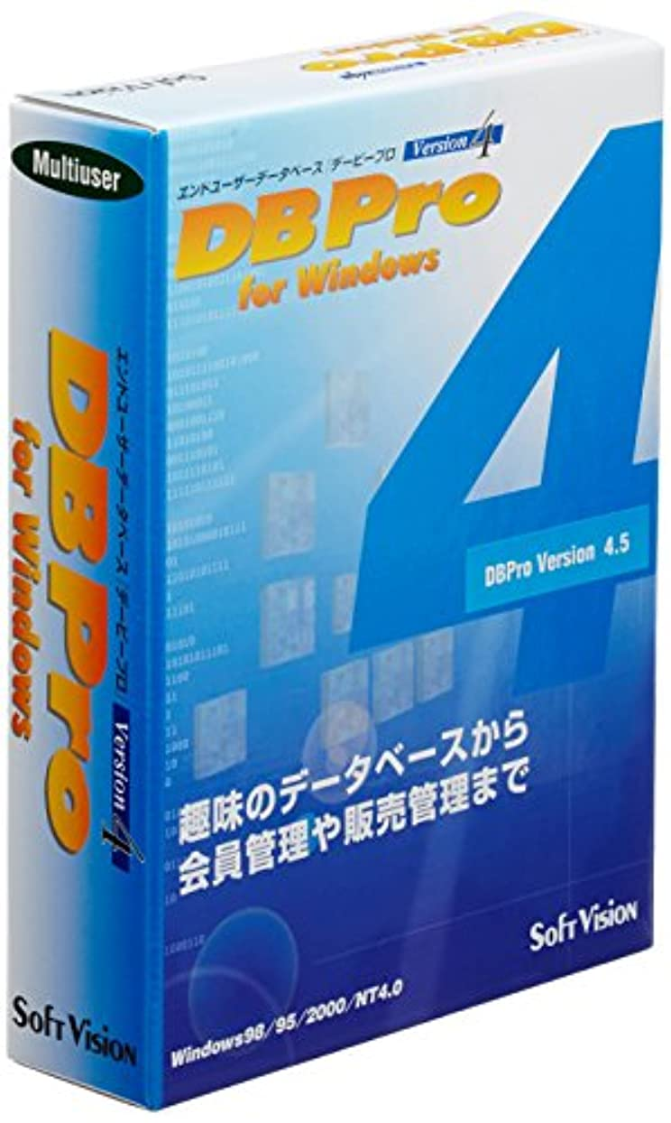 高速道路カスケード強化するDBPro Multiuser 2 V4.5
