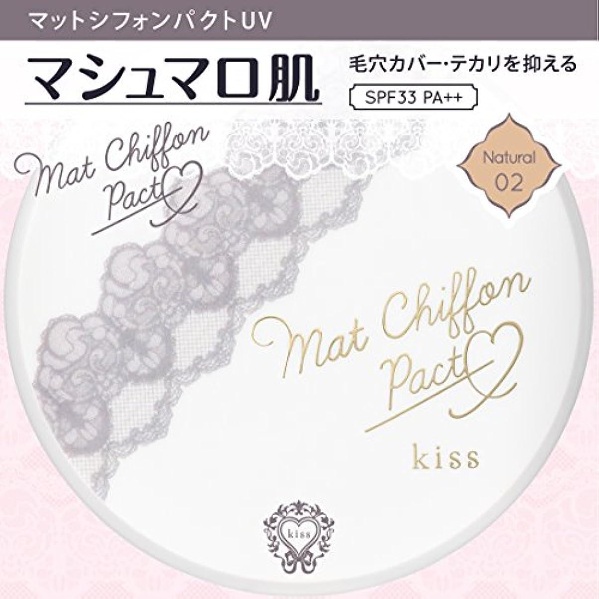 厚くする含意風邪をひくキス マットシフォンパクトUV02 ナチュラル 7g