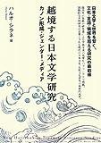 越境する日本文学研究 カノン形成・ジェンダー・メディア New Horizons in Japanese Literary Studies: Canon Formation, Gender, and Media Edited with Introduction by Haruo Shirane