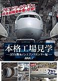 本格工場見学~ANA機体メンテナンスセンター編~特別収録 787 DreamLiner 徹底解剖 [DVD]
