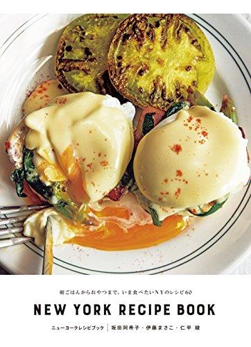 ニューヨークレシピブック NEW YORK RECIPE BOOK: 朝ごはんからおやつまで。いま食べたいNYのレシピ60の詳細を見る