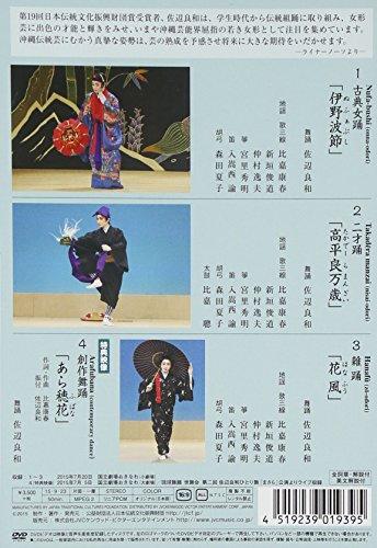 第十九回日本伝統文化振興財団賞 佐辺良和(琉球舞踊家・組踊立方) [DVD]