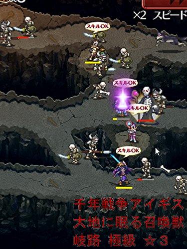 ビデオクリップ: 千年戦争アイギス 大地に眠る召喚獣 岐路 極級 ☆3
