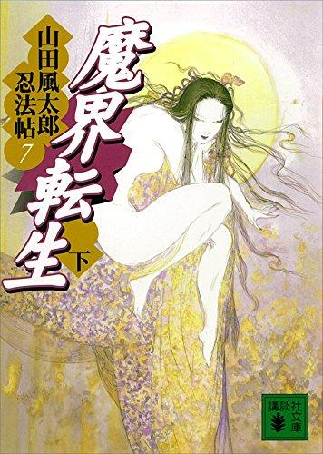魔界転生 下 山田風太郎忍法帖(7) (講談社文庫)
