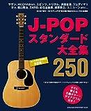 J-POPスタンダード大全集250 (ギター・ソロ)