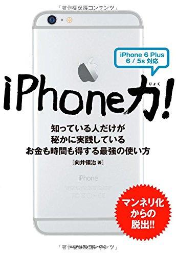 iPhone力!  知っている人だけが秘かに実践しているお金も時間も得する最強の使い方〈iPhone 6 Plus/6/5s対応〉の詳細を見る