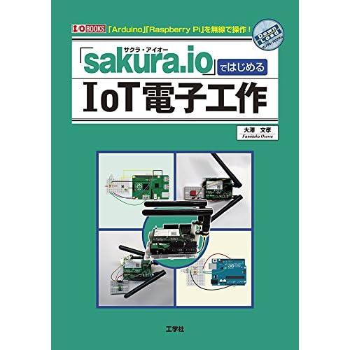 「sakura.io」ではじめるIoT電子工作 (I・O BOOKS)