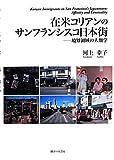 在米コリアンのサンフランシスコ日本街: 境界領域の人類学