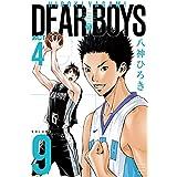 DEAR BOYS ACT4(9) (講談社コミックス月刊マガジン)