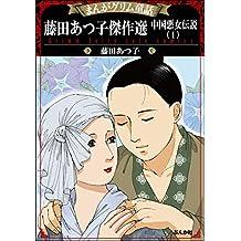 まんがグリム童話 藤田あつ子傑作選 中国悪女伝説 (1)