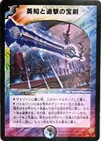 デュエルマスターズ 英知と追撃の宝剣 スーパーレア (特典付:プロモーションカード、希少カード画像) 《ギフト》