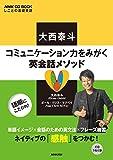 NHK CD BOOK しごとの基礎英語 大西泰斗 コミュニケーション力をみがく英会話メソッド (語学シリーズ) -