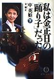 私は金正日の「踊り子」だった〈下〉 (徳間文庫)