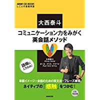 NHK CD BOOK しごとの基礎英語 大西泰斗 コミュニケーション力をみがく英会話メソッド (語学シリーズ)