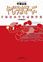 完全限定版 やじうまマーチ~手塚治虫学年誌傑作集~