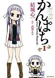 かんぱち 1 (IDコミックス REXコミックス)