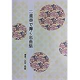 琴 二重奏で弾く名曲集 「 雨のち晴レルヤ 」 大平光美 編曲 楽譜 箏 koto