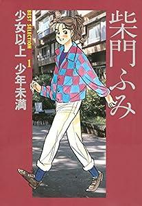 柴門ふみBEST SELECTION(1)少女以上少年未満 (コミッククリエイトコミック)