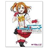歴史を紐解く「ラブライブ! HISTORY OF LoveLive!」第2弾9月発売