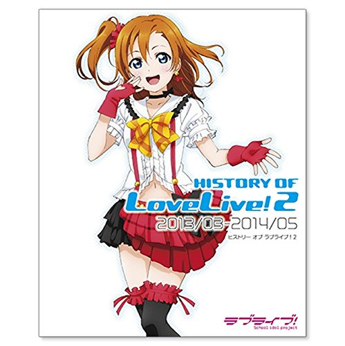 ラブライブ! HISTORY OF LoveLive! 2