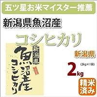 戸塚正商店 新米 新潟県魚沼産「コシヒカリ こしひかり」2kg 27年産