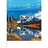 水の旋律~やすらぎの水風景~ [2012年 カレンダー]