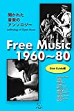 Free Music 1960 80: Disk Guide Edition