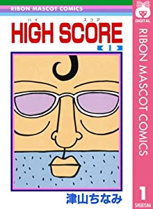 HIGH SCORE 1 (りぼんマスコットコミックスDIGITAL)