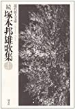 続 塚本邦雄歌集 (現代歌人文庫)