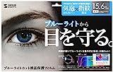 サンワサプライ 156型ワイド対応ブルーライトカット液晶保護フィルム