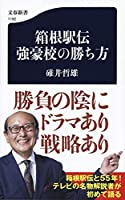 箱根駅伝 強豪校の勝ち方 (文春新書)