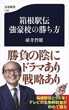 箱根駅伝 強豪校の勝ち方 (文春新書 1192)