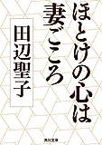 ほとけの心は妻ごころ (角川文庫)