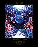 「Loveletter from Moon」at 日本武道館 LIVE FILM<通常版(Blu-ray)>