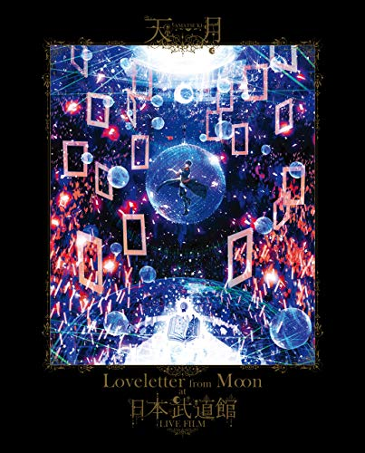 「Loveletter from Moon」at 日本武道館 LIVE FILM <初回限定版(Blu-ray)>