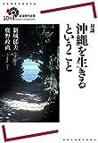 対談 沖縄を生きるということ (岩波現代全書)