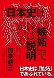 日本史は「嫉妬」でほぼ説明がつく
