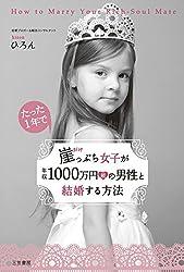 崖っぷち女子が年収1000万円超の男性と結婚する方法―――すべての悩める者よ、目覚めよ! 人生を変えよ! 嬉し泣きしよう!