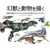 幻獣と動物を描く