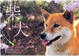 2009カレンダー ドッグズアルバム柴犬 ([カレンダー]) 画像