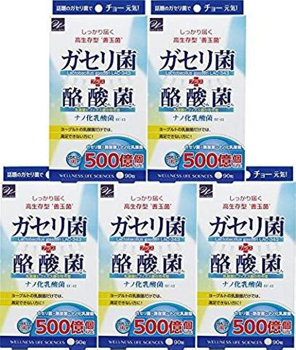 コイン密度垂直ウエルネスライフサイエンス ガセリ菌+酪酸菌 90粒 x5個セット